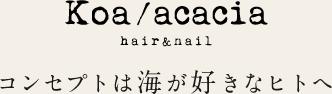 Koa×Acacia コンセプトは海が好きなヒトへ